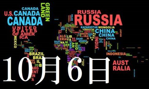 10月6日生まれの当たる365日誕生日占い(同性あり)