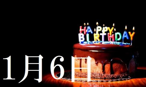 1月6日生まれの当たる365日誕生日占い(同性あり)