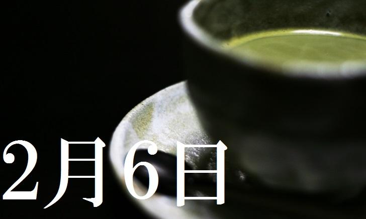 2月6日生まれの当たる365日誕生日占い(同性あり)