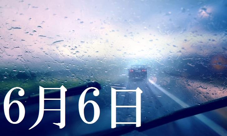 6月6日生まれの当たる365日誕生日占い(同性あり)
