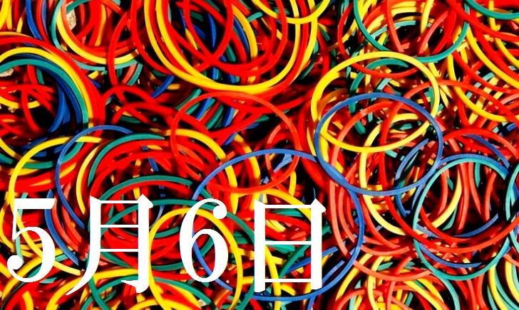5月6日生まれの当たる365日誕生日占い(同性あり)