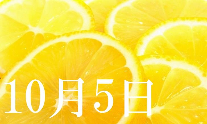 10月5日生まれの当たる365日誕生日占い(同性あり)