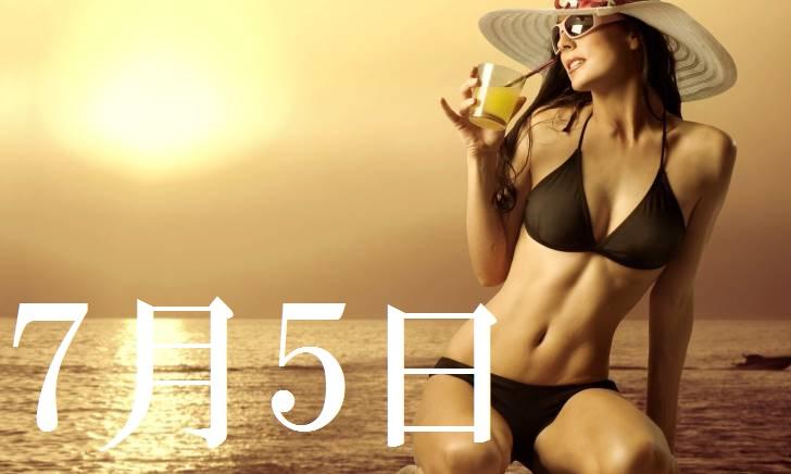 7月5日生まれの当たる365日誕生日占い(同性あり)