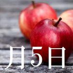 11月5日生まれの当たる365日誕生日占い(同性あり)