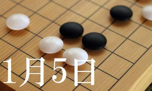 1月5日生まれの当たる365日誕生日占い(同性あり)