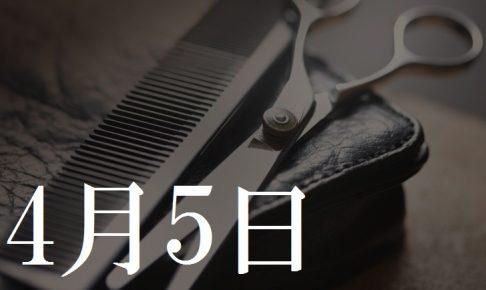 4月5日生まれの当たる365日誕生日占い(同性あり)
