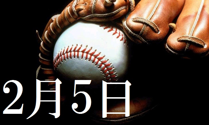 2月5日生まれの当たる365日誕生日占い(同性あり)