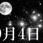 10月4日生まれの当たる365日誕生日占い(同性あり)