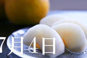 7月4日生まれの当たる365日誕生日占い(同性あり)