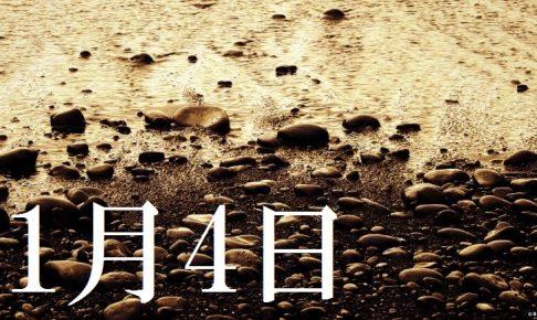 1月4日生まれの当たる365日誕生日占い(同性あり)