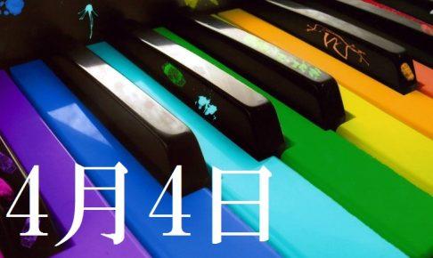 4月4日生まれの当たる365日誕生日占い(同性あり)