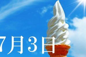 7月3日生まれの当たる365日誕生日占い(同性あり)