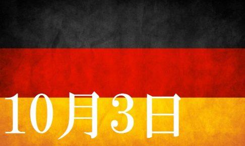 10月3日生まれの当たる365日誕生日占い(同性あり)
