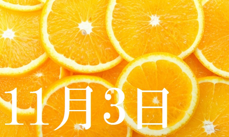 11月3日生まれの当たる365日誕生日占い(同性あり)