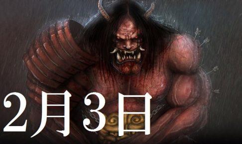 2月3日生まれの当たる365日誕生日占い(同性あり)