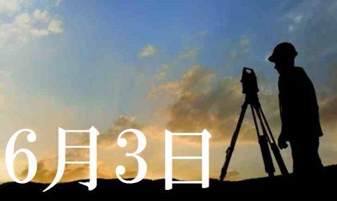 6月3日生まれの当たる365日誕生日占い(同性あり)