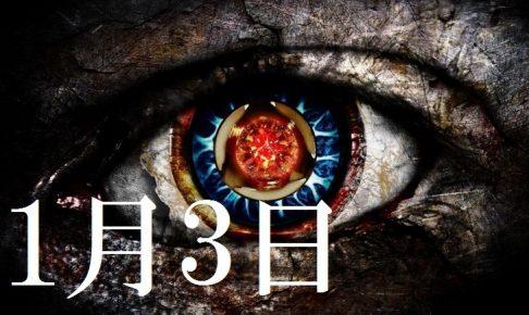 1月3日生まれの当たる365日誕生日占い(同性あり)