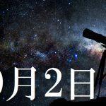 10月2日生まれの当たる365日誕生日占い(同性あり)