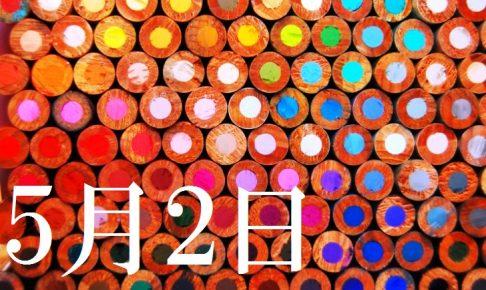 5月2日生まれの当たる365日誕生日占い(同性あり)