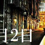 6月2日生まれの当たる365日誕生日占い(同性あり)