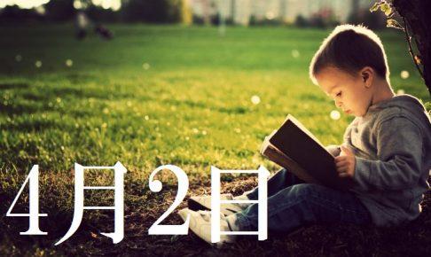 4月2日生まれの当たる365日誕生日占い(同性あり)