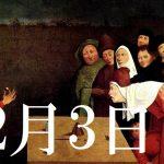 12月3日生まれの当たる365日誕生日占い(同性あり)
