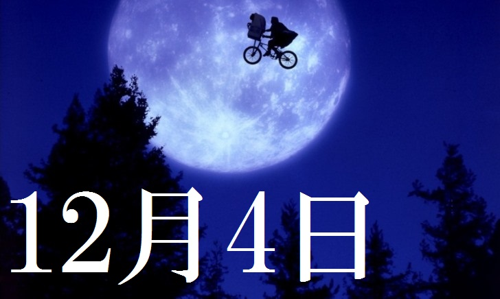 12月4日生まれの当たる365日誕生日占い(同性あり)