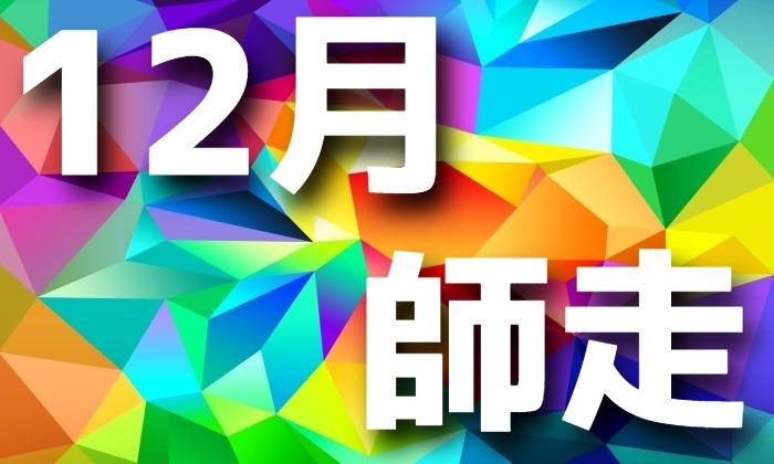 当たる誕生日占い[無料](同性あり)-当たる365日誕生日占い12月生まれ